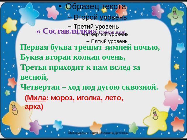 « Составлялки» (собери имя) Первая буква трещит зимней ночью, Буква вторая к...