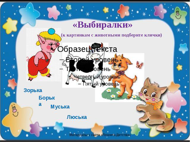 «Выбиралки» Зорька Борька Муська Люська (к картинкам с животными подберите кл...