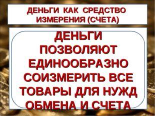 ДЕНЬГИ КАК СРЕДСТВО ИЗМЕРЕНИЯ (СЧЕТА) 1 Т. БЕНЗИНА = 4 Т. ЦЕМЕНТА = 70 КГ. МЯ