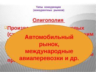 Олигополия Производство одинаковых (сходных) товаров небольшим числом крупных