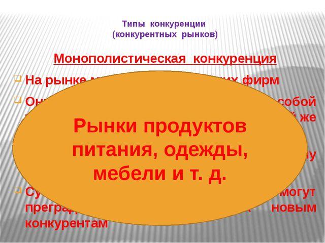 Типы конкуренции (конкурентных рынков) Монополистическая конкуренция На рынке...