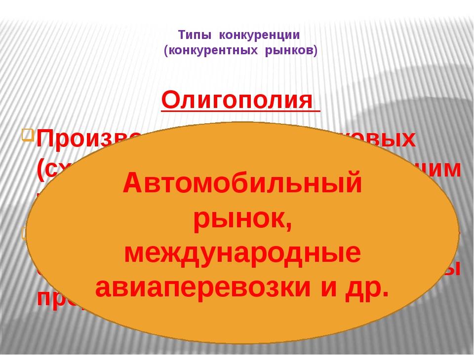 Олигополия Производство одинаковых (сходных) товаров небольшим числом крупных...
