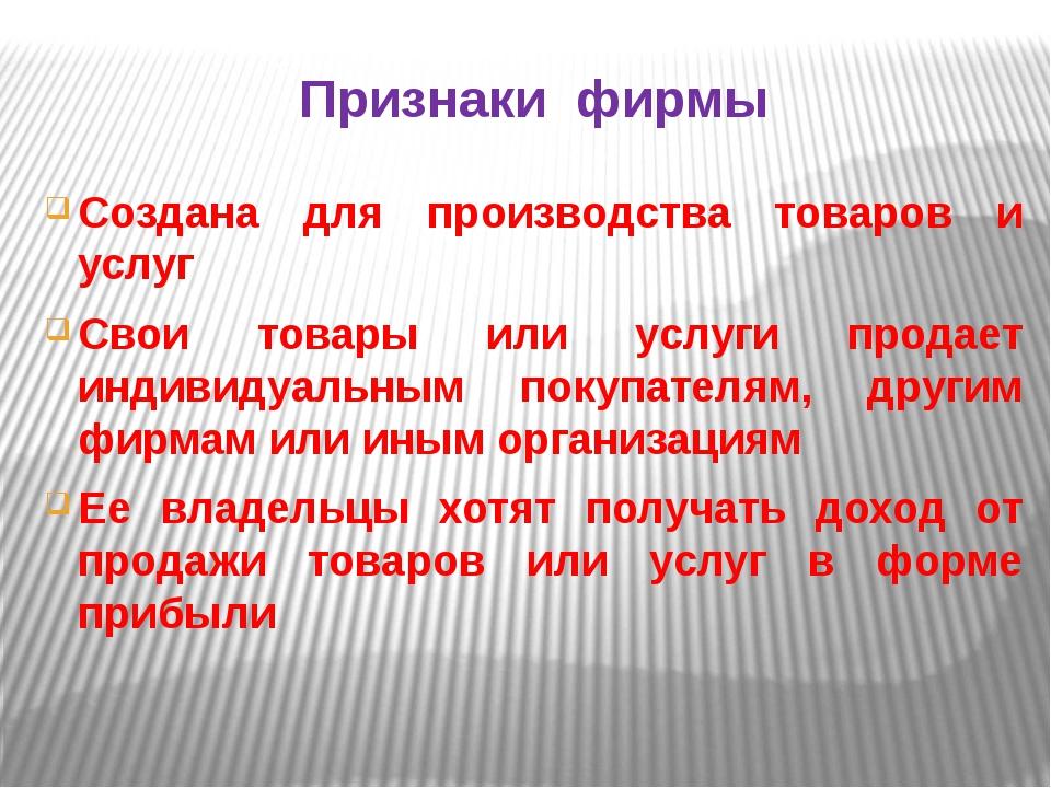 Признаки фирмы Создана для производства товаров и услуг Свои товары или услуг...