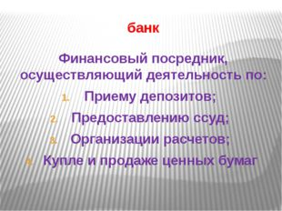 банк Финансовый посредник, осуществляющий деятельность по: Приему депозитов;