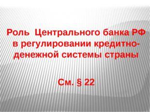 Роль Центрального банка РФ в регулировании кредитно-денежной системы страны