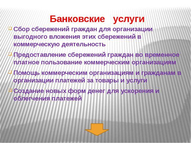 Банковские услуги Сбор сбережений граждан для организации выгодного вложения...