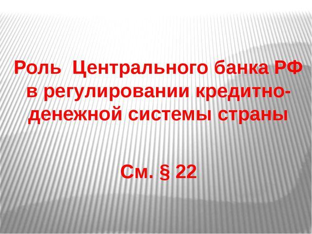 Роль Центрального банка РФ в регулировании кредитно-денежной системы страны...