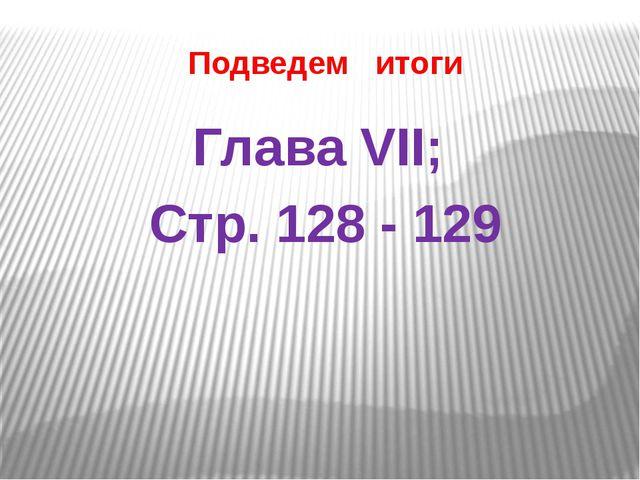 Подведем итоги Глава VII; Стр. 128 - 129