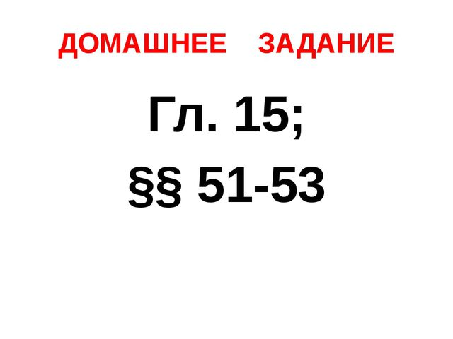 ДОМАШНЕЕ ЗАДАНИЕ Гл. 15; §§ 51-53