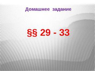Домашнее задание §§ 29 - 33