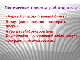 Тактические приемы работодателя «Черный список» («волчий билет») Локаут (англ
