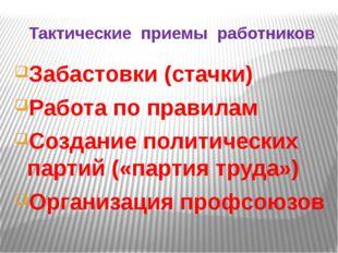Тактические приемы работников Забастовки (стачки) Работа по правилам Создание