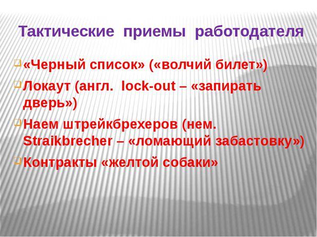 Тактические приемы работодателя «Черный список» («волчий билет») Локаут (англ...