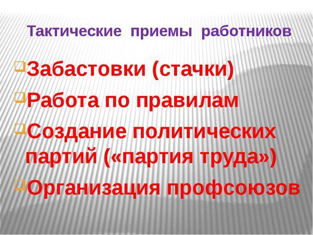 Тактические приемы работников Забастовки (стачки) Работа по правилам Создание...