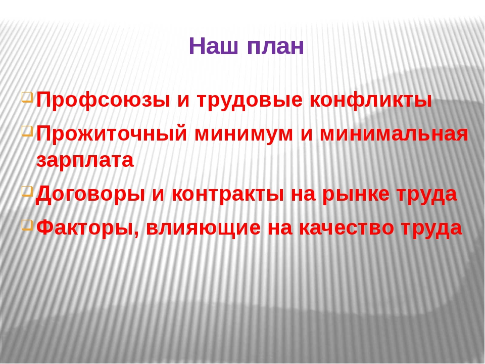 Наш план Профсоюзы и трудовые конфликты Прожиточный минимум и минимальная зар...
