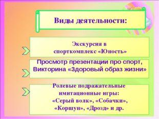 Экскурсия в спорткомплекс «Юность» Просмотр презентации про спорт, Викторина