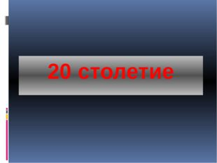 20 столетие