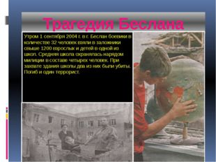 Трагедия Беслана Утром 1 сентября 2004 г. в г. Беслан боевики в количестве 32