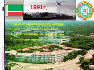 1991г Еще не стихла боль Афганистана. Еще в плену томятся сыновья. А у Росси