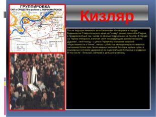 Кизляр После террористического акта басаевских головорезов в городе Буденновс