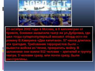 23 октября 2002 года в Москве, в 8 километрах от Кремля, боевики захватили те