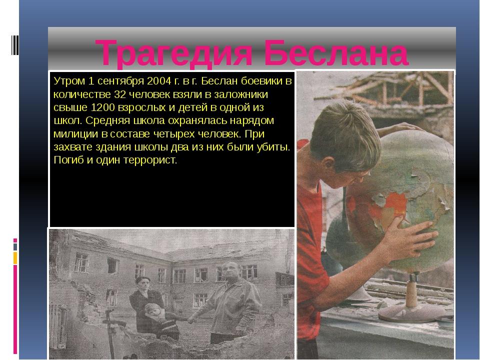 Трагедия Беслана Утром 1 сентября 2004 г. в г. Беслан боевики в количестве 32...