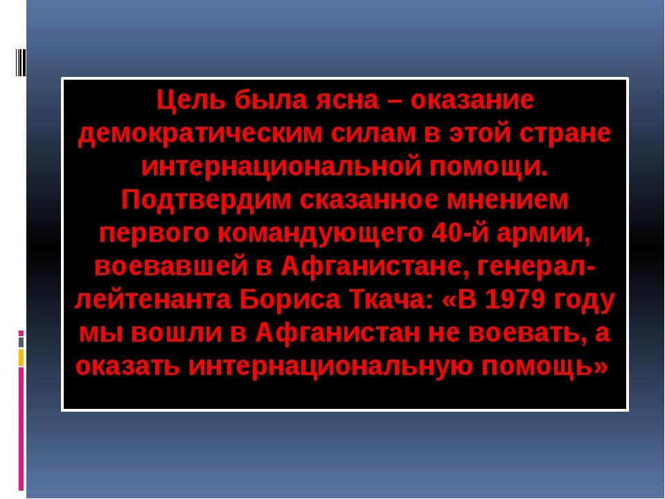 Цель была ясна – оказание демократическим силам в этой стране интернациональн...