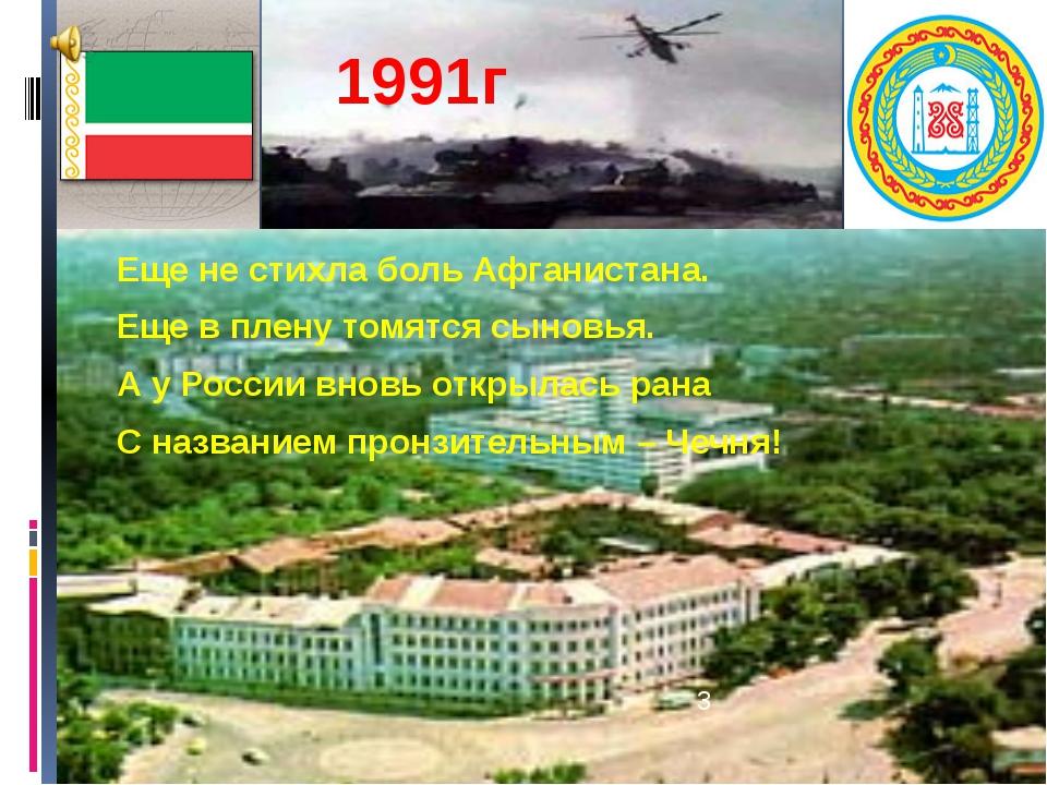 1991г Еще не стихла боль Афганистана. Еще в плену томятся сыновья. А у Росси...
