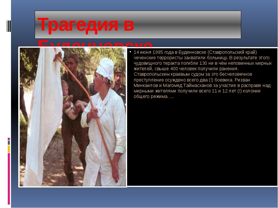 Трагедия в Буденновске 14 июня 1995 года в Буденновске (Ставропольский край)...
