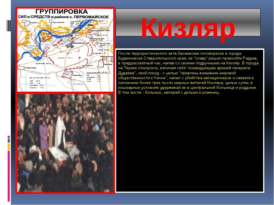 Кизляр После террористического акта басаевских головорезов в городе Буденновс...