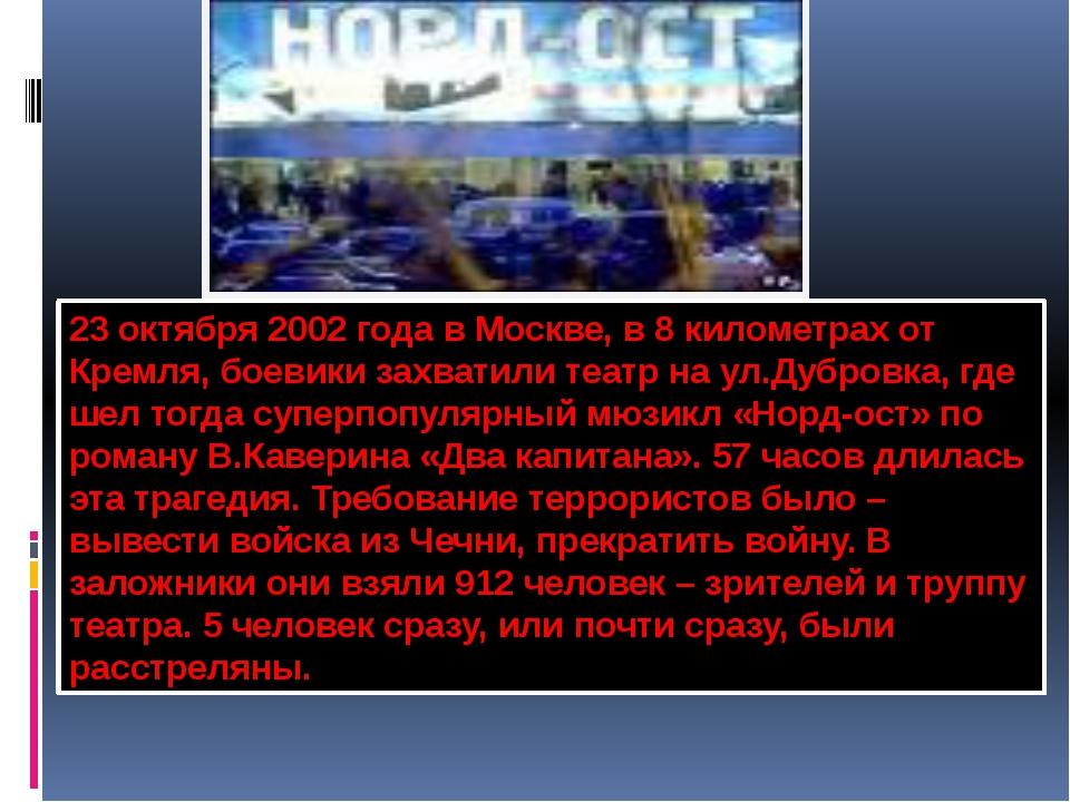 23 октября 2002 года в Москве, в 8 километрах от Кремля, боевики захватили те...