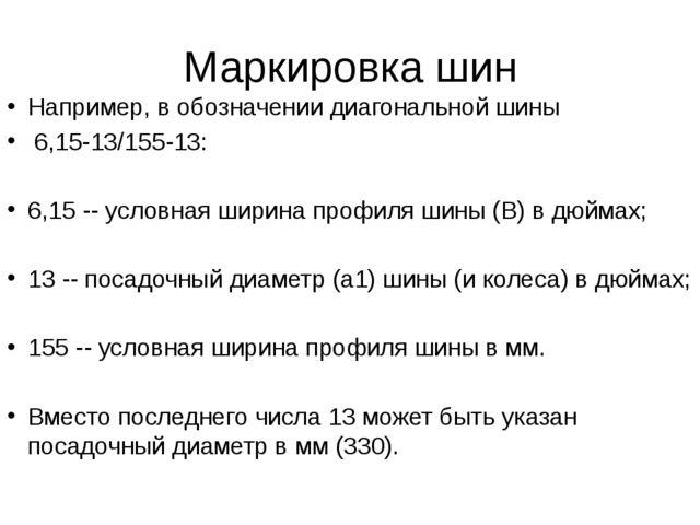Маркировка шин Например, в обозначении диагональной шины 6,15-13/155-13: 6,15...