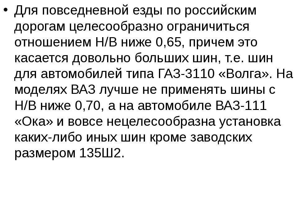 Для повседневной езды по российским дорогам целесообразно ограничиться отнош...