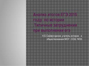 Анализ итогов ЕГЭ 2015 году по истории .Типичные затруднения при выполнении е