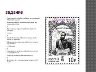 задание Какие суждения о данной почтовой марке являются верными? Выберите два