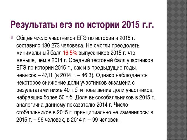 Результаты егэ по истории 2015 г.г. Общее число участников ЕГЭ по истории в 2...