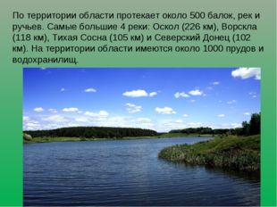 По территории области протекает около 500 балок, рек и ручьев. Самые большие