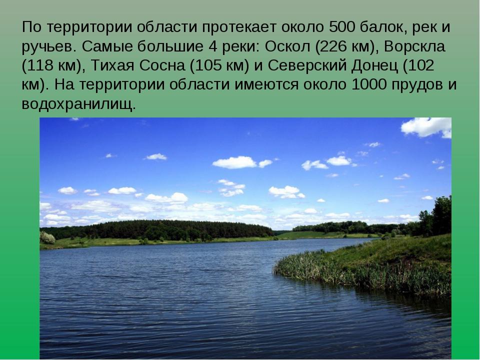 По территории области протекает около 500 балок, рек и ручьев. Самые большие...