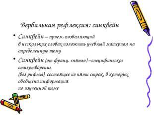Вербальная рефлексия: синквейн Синквейн – прием, позволяющий в нескольких сло