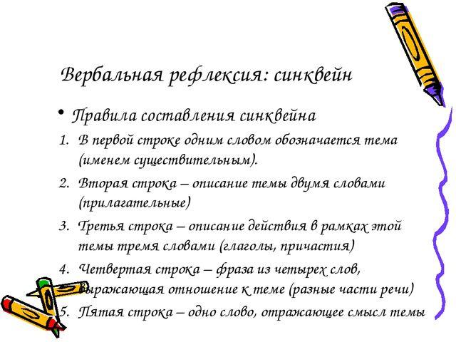 Вербальная рефлексия: синквейн Правила составления синквейна В первой строке...