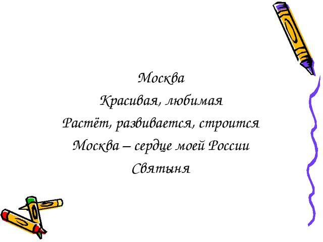 Москва Красивая, любимая Растёт, развивается, строится Москва – сердце моей...