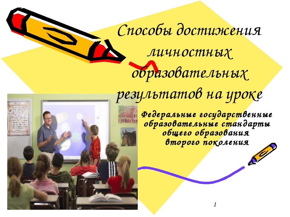 Способы достижения личностных образовательных результатов на уроке Федеральн...