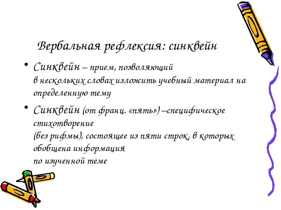 Вербальная рефлексия: синквейн Синквейн – прием, позволяющий в нескольких сло...