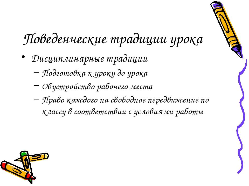 Поведенческие традиции урока Дисциплинарные традиции Подготовка к уроку до ур...