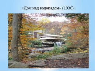 «Дом над водопадом» (1936).