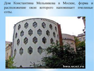 Дом Константина Мельникова в Москве, форма и расположение окон которого напом