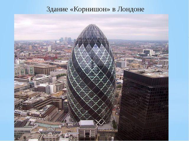Здание «Корнишон» в Лондоне