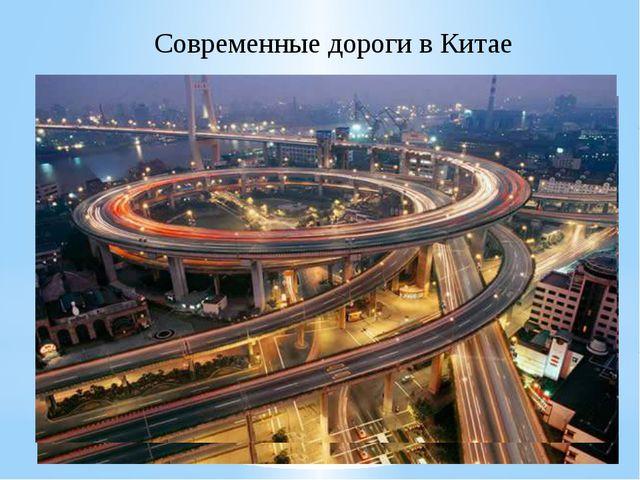 Современные дороги в Китае