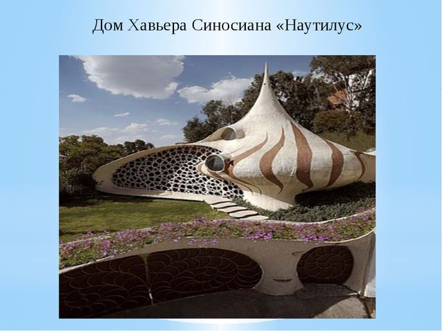 Дом Хавьера Синосиана «Наутилус»