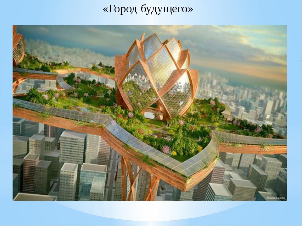 «Город будущего»